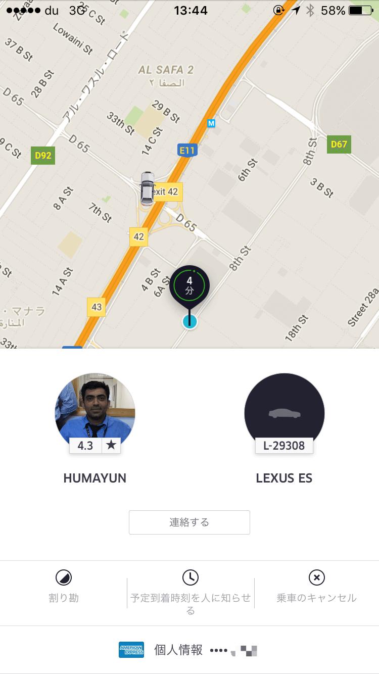 Uber(10)@2015.11.22