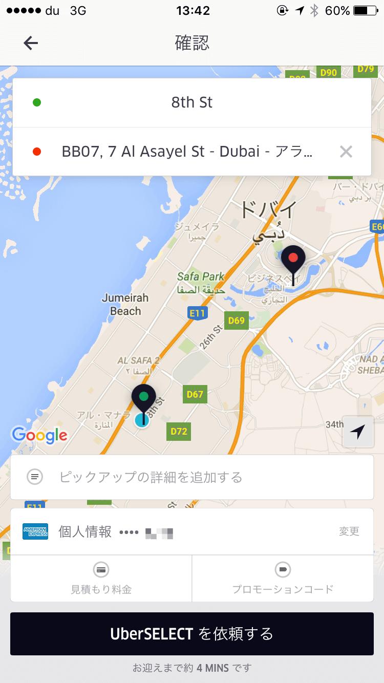 Uber(6)@2015.11.22