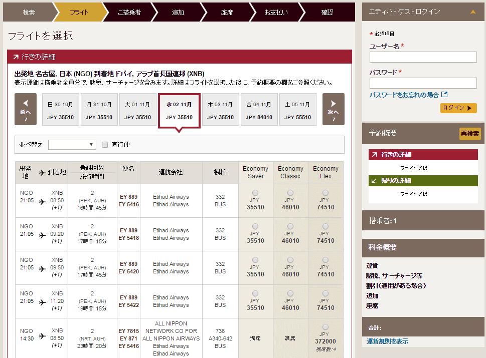 EY@20%offクーポン_日本からのフライト03