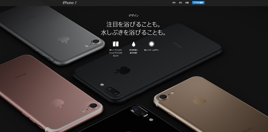 iphone7_042016-9-8