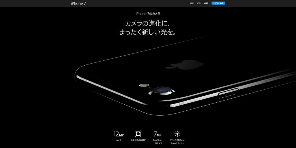 iphone7_052016-9-8