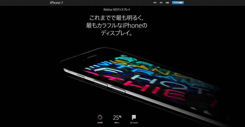iphone7_072016-9-8