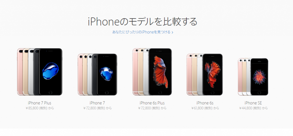 iphone7_082016-9-8