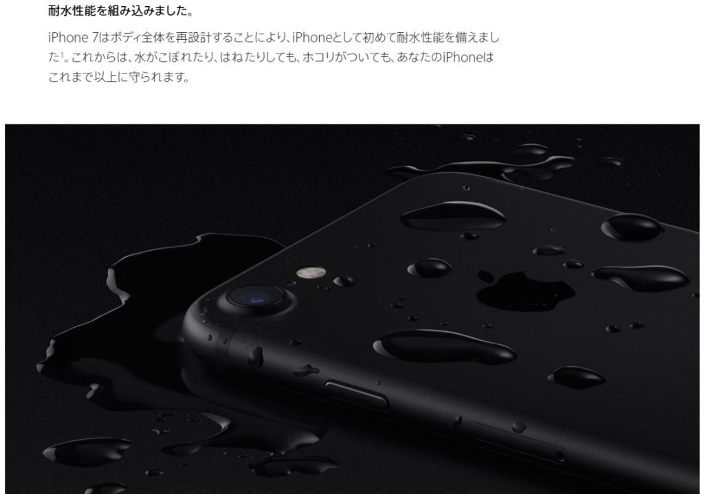 iphone7_132016-9-8