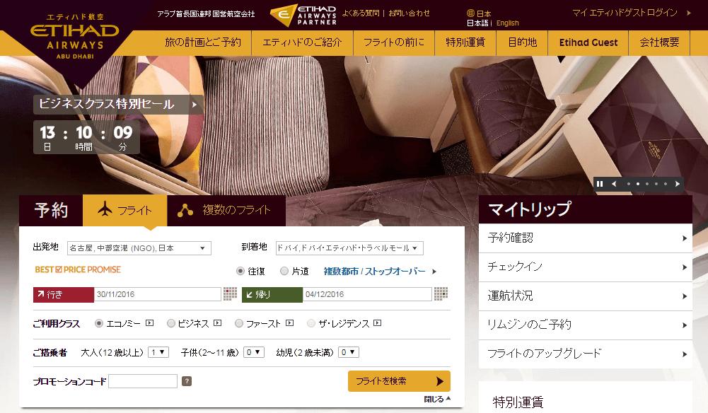 ロンドン行きビジネスクラスが19万円!?エティハド航空、ビジネスクラス特別セール開催中!!