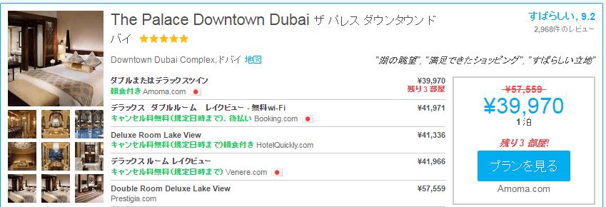 dubai_hotels2016-10-5