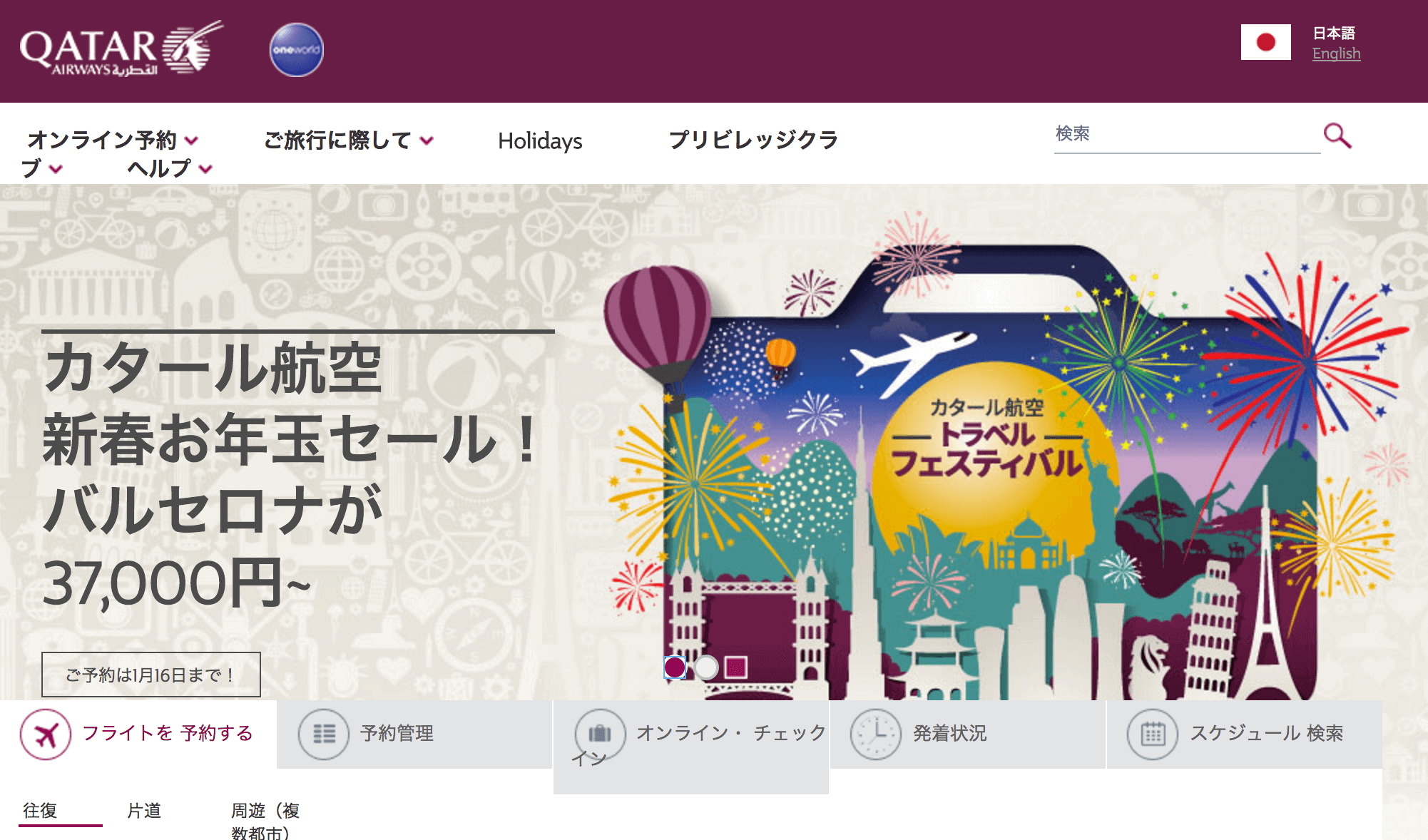 カタール航空、新春お年玉セール!5万円台でドバイ・ヨーロッパまで行ける!!