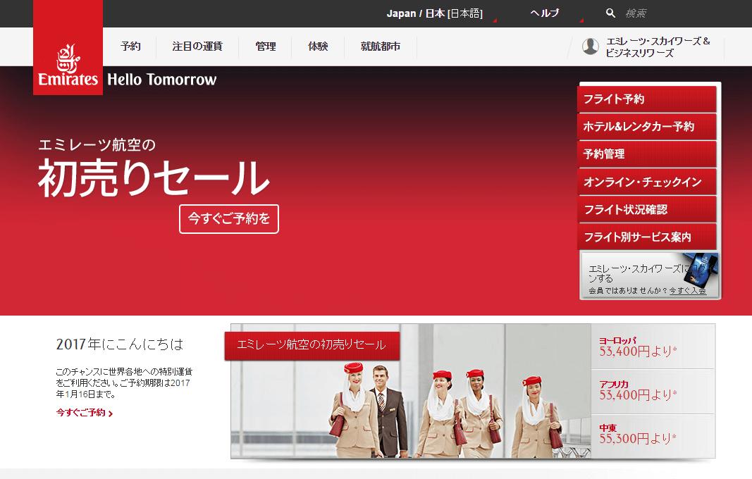 新春SALE!エミレーツ航空で5万円台でドバイ・ヨーロッパまで行こう!!