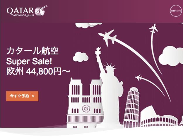 カタール航空スーパーセール開催中!欧州まで4万円台!?