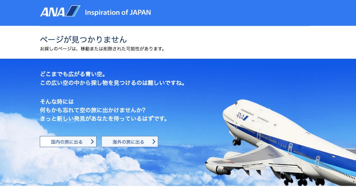 「探し物が見つからないなら旅へ!」ANA公式HPの404エラーページがセンス良すぎる!!!