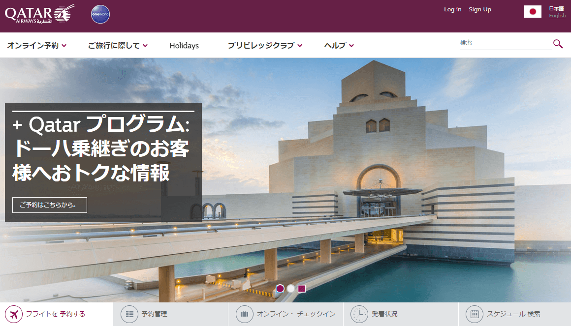 カタール航空、ドーハ乗り継ぎ者に「ビザと4つ星以上のホテル」を無料提供する「+Qata」キャンペーン開始!!