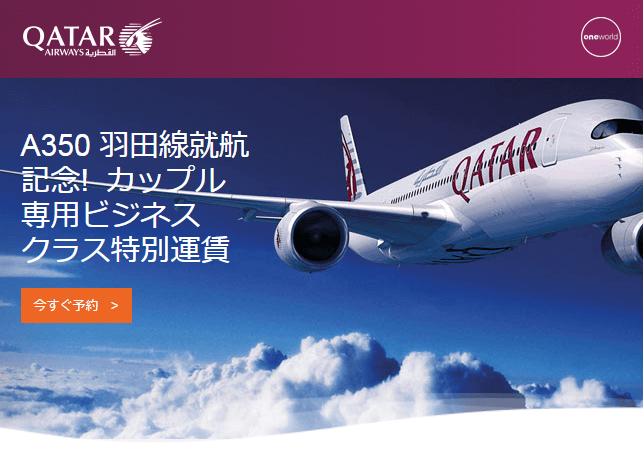 カタール航空、2名ならビジネスクラスの料金がお得に!!A350羽田就航記念セール開催中!