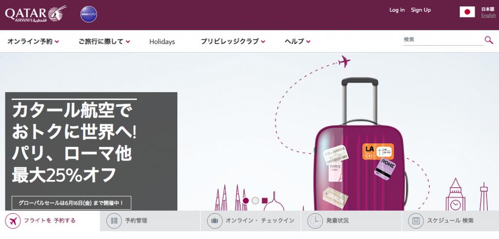 カタール航空、グローバルセール開催中!最大25%オフで世界各地へ!!