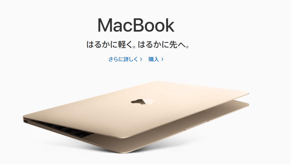 確実に「買い」!!MacBook 2017年モデルは「発表は地味」だが「進化は派手」だった!!