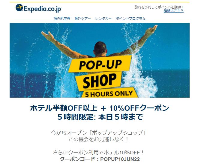 エクスペディア、本日5時間限定10%オフクーポン配布中!ただ、使用制限が・・・クソすぎる!!