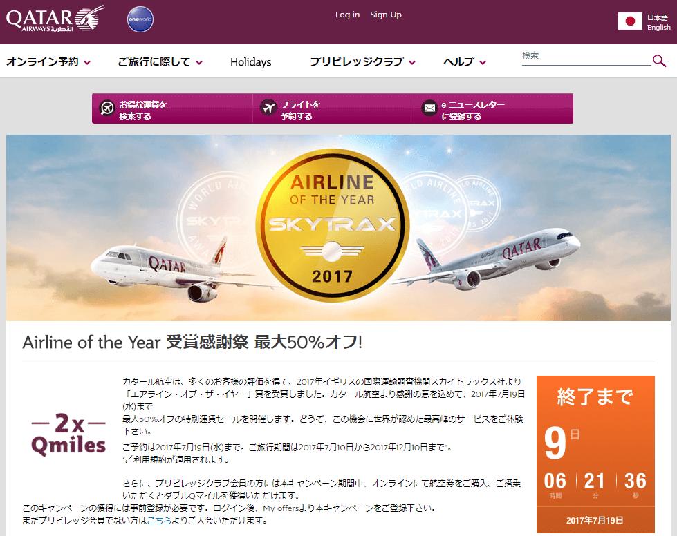 カタール航空、ビジネスクラスが50%オフ!?「エアライン・オブ・ザ・イヤー」受賞記念セール開催中!!