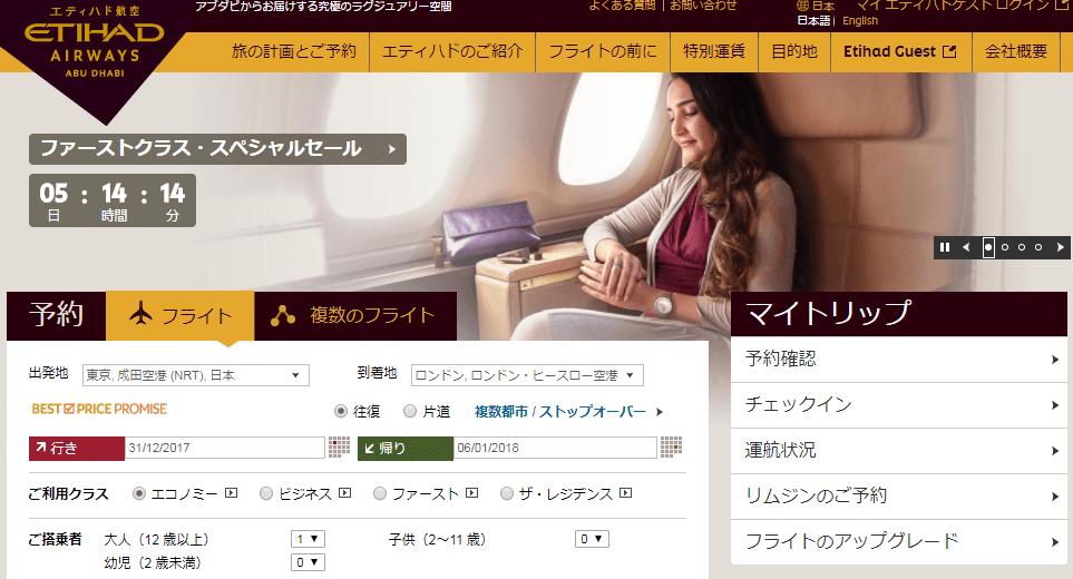 ファーストクラスセール再び!?エティハド航空、ファーストクラスのスペシャルセール開催中!!